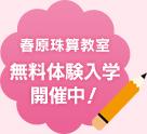 春原珠算教室 無料体験入学開催中!
